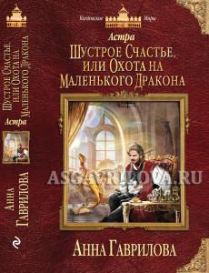 http://asgavrilova.ru/wp-content/uploads/%D0%90%D1%81%D1%82%D1%80%D0%B02_2_up4-230x300.jpg