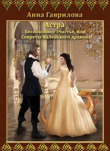 http://asgavrilova.ru/wp-content/uploads/%D0%90%D1%81%D1%82%D1%80%D0%B04_Final_2-219x300.jpg