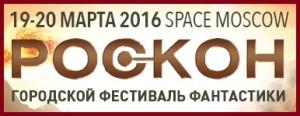 Роскон_2016