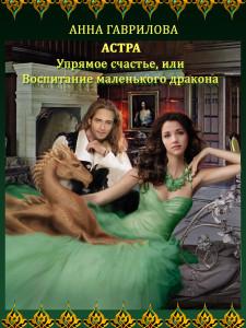 Astra3_var_fin_Vospitanie