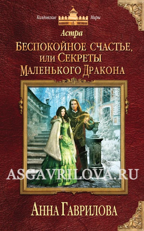 Анна гаврилова астра счастье вдруг или история маленького дракона