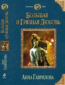 bolshaya i gryaznaya lubov