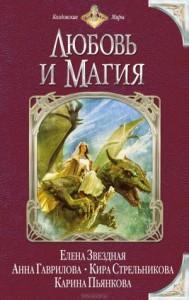lubov_i_magia